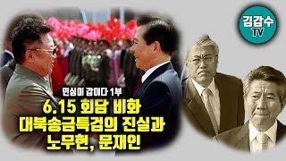 1부 - 6.15 회담 비화 / 대북송금특검의 진실과 노무현, 문재인 (민심이 갑이다_20190614)