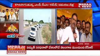 Latest Updates: CM Ramesh Ukku Deeksha 5th Day @ Kadapa