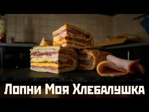 "Бутерброд ""Лопни моя хлебалушка"". Видеоверсия."