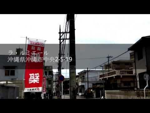 沖縄市中央 1LDK 5.1〜5.5万円 マンション