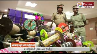 TN Govt Bans Manja Thread production and sales for 2 months | Polimer News