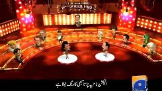 Imran KHan VS Nawaz Shareef ....GEO NEWS Funny Perody Song