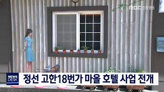 투/정선 고한18번가 마을 호텔 사업 전개
