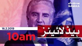 Samaa Headlines - 10AM - 16 February 2019