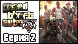 GTA 5 - Прохождение - Grand Theft Auto V [#2] на русском