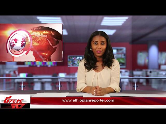 ETHIOPIAN REPORTER TV |  Amharic News 10/21/2017