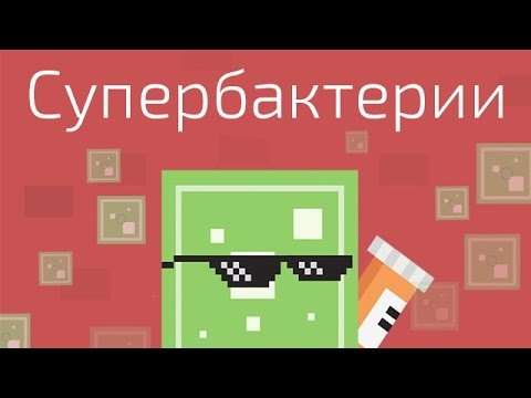 Life Noggin - Супербактерии thumbnail