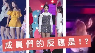 【TWICE】子瑜不小心失誤後,成員的反應是...?  |  Tzuyu's cute mistakes and members' reactions
