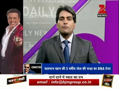 DNA: Judgement Day for Salman Khan - A verdict which took 13 years!