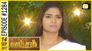 Vamsam - வம்சம்   Tamil Serial   Sun TV    Epi 1284   14/09/2017   Vision Time