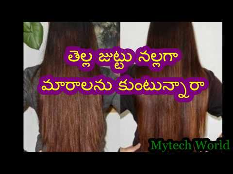 how to get black hair naturally || how to change white hair to black hair