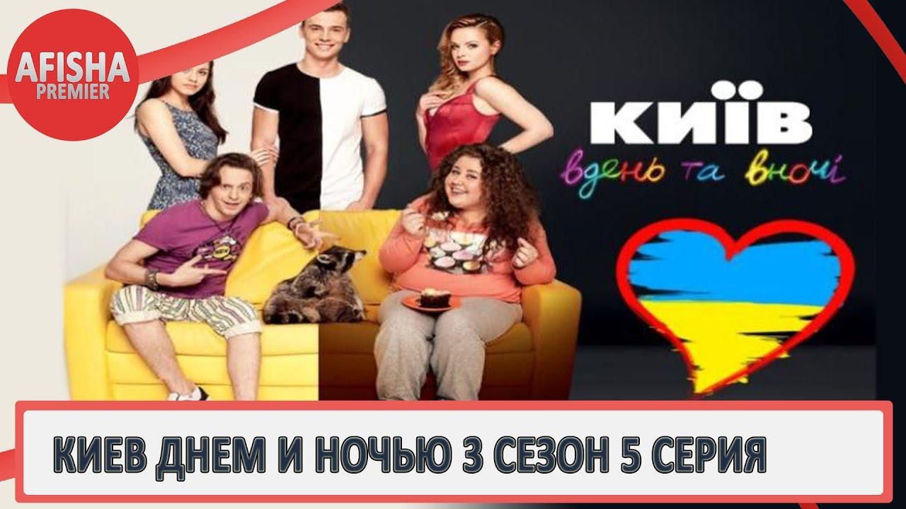 Киев днём и ночью 3 сезон смотреть