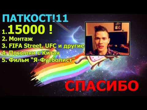 "ПОДКАСТ #6 | 15000, ""Я-Футболист"", FIFA STREET, UFC и т.д."