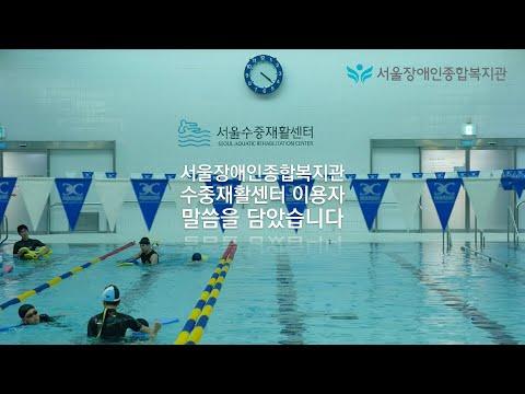 서울장애인종합복지관 수중재활센터 이용자가 말하는 수중재활의 효과와 지역 내 수중재활 프로그램 확대에 대한 기대 인터뷰 영상