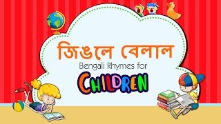 Jingle Bell | bengali Rhymes for Children | Bangla Nursery Songs | Bangla Christmas Song