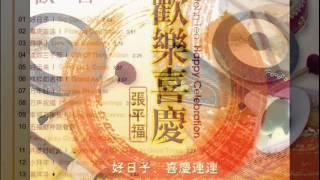 2000年 张平福  欢乐喜庆 专辑 14首
