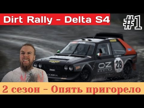 Dirt Rally - 2 сезон Lancia Delta S4 Уэльс - Опять пригорело, G27