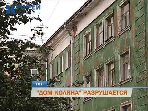 «Дом Коляна» в Перми реально разрушается