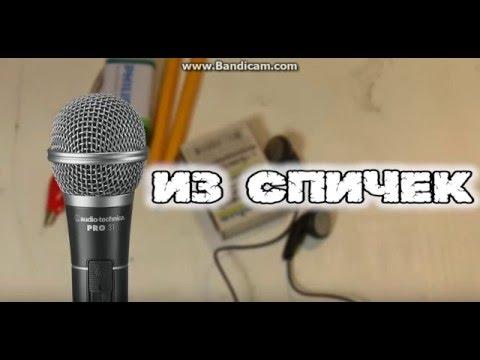 Как сделать в вк микрофон