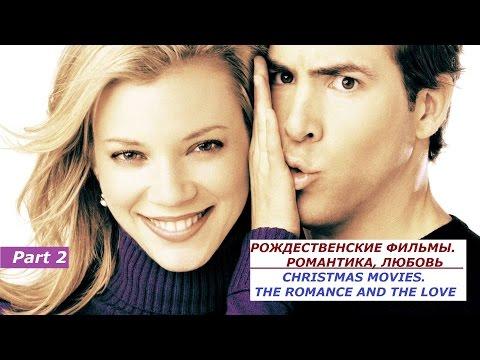 РОЖДЕСТВЕНСКИЕ ФИЛЬМЫ. РОМАНТИКА, ЛЮБОВЬ №2  / CHRISTMAS MOVIES. THE ROMANCE AND THE LOVE №2