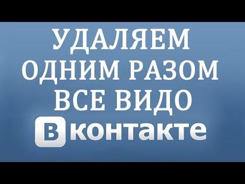 Как удалить все Видео с Вконтакте сразу в 2018 году.