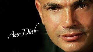 عمرو دياب-اروع ريميكس ممكن تسمعه فى حياتك للهضبه