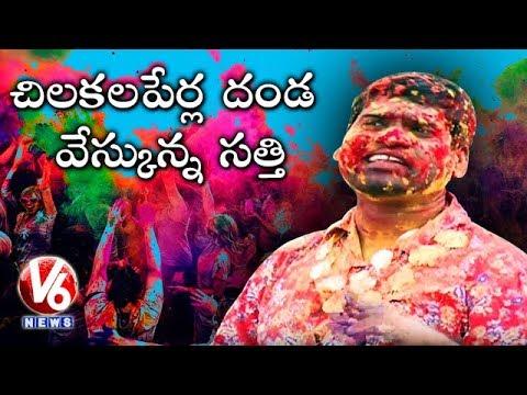 Bithiri Sathi Celebrates Holi Festival With Children | Teenmaar News | V6 News