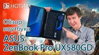 Видео обзор ноутбука ASUS ZenBook Pro 15 UX580GD - два экрана в одном ноутбуке