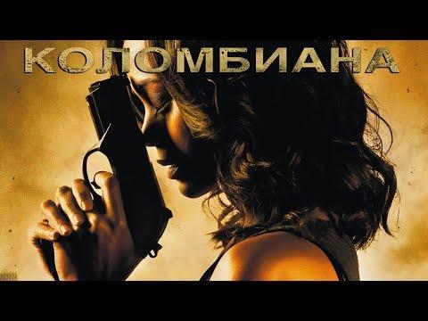 Коломбиана / Colombiana (2011) смотрите в HD