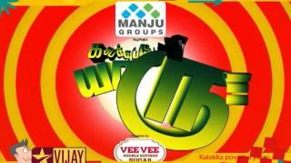 Kalakkapovadhu Yaaru Season 5 – 29th November 2015 | Promo
