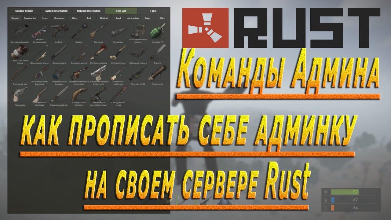 как прописать себе админку на своем сервере в Rust - YouTube