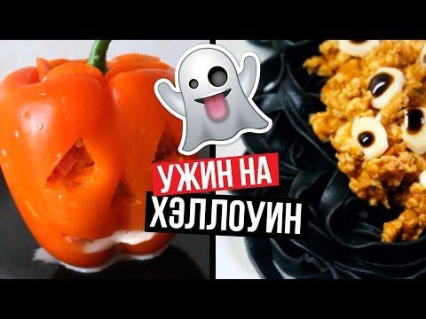 ????РЕЦЕПТЫ на ХЭЛЛОУИН ???? 2 варианта УЖИНА #CookingOlya