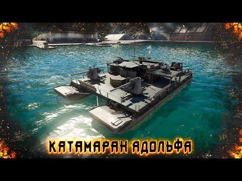 War Thunder : SF40 - Тяжёлый Катамаран Адольфа