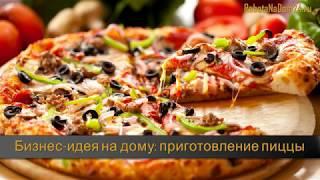 Бизнес-идея на дому: приготовление пиццы