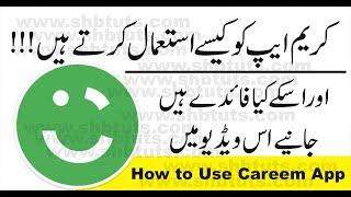 How To Use Careem Car Booking App | shb tutorials