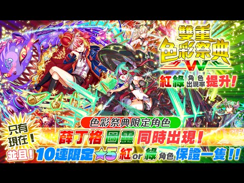 Crash Fever  雙重色彩祭典《崩烙世解 薛丁格》初次登場!【Crash Fever官方】