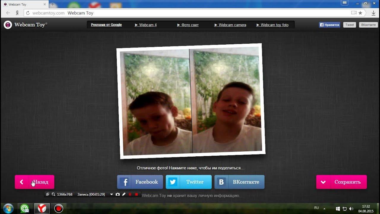 Как сделать свое фото через веб камеру