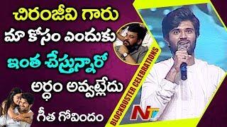 Vijay Deverakonda About Mega Star Chiranjeevi at Geetha Govindam Blockbuster Celebrations | NTV