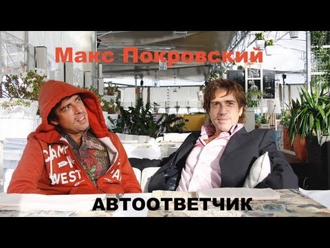 """Автоответчик: Макс Покровский (""""Ногу свело"""")"""