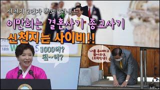 """""""이만희는 결혼사기, 종교사기..신천지는 사이비 종교다"""" 김남희의 폭로 목록 이미지"""