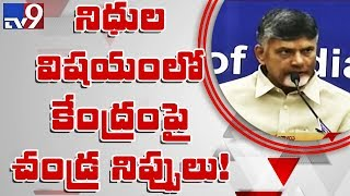 CM Chandrababu slams Centre over funds for AP