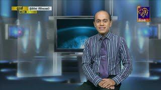 Prithimath Jiwithayakata  10 - 09 - 2021 | Siyatha TV