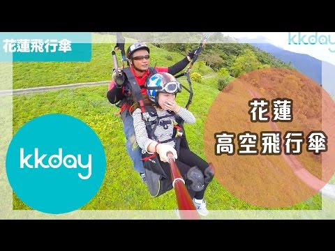 KKday【台灣超級攻略】花蓮高空飛行傘,特殊行程體驗