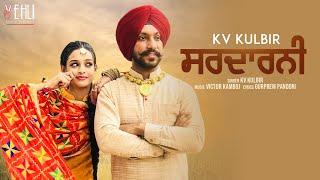 Sardarni (Full Video) | KV Kulbir | Latest Punjabi Songs 2018 | Vehli Janta Records