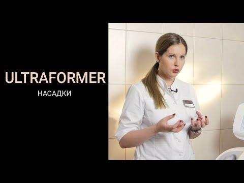 Ultraformer  насадки