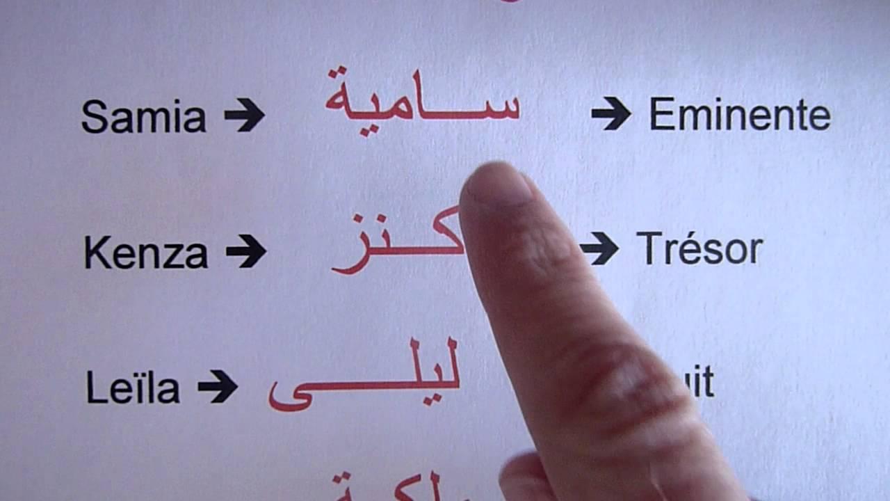 Recherche nom de garcon arabe