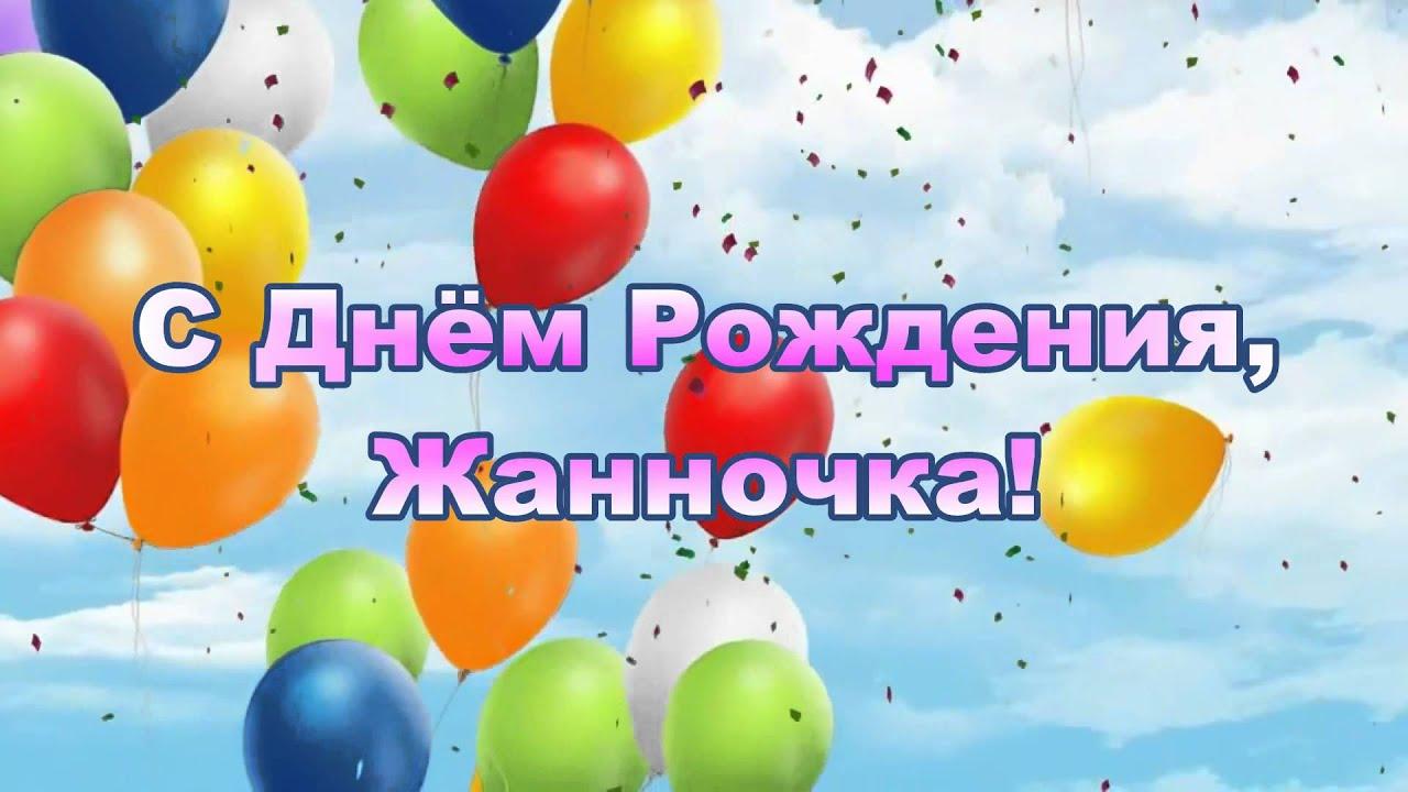 Поздравление с днем рождения жанне в стихах прикольные 11
