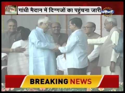 Supath Ki Shapath: Lalu Prasad Yadav and  Nitish Kumar greets other warmly on stage