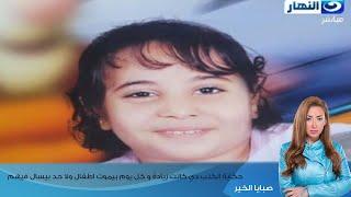 ريهام سعيد علي وفاة الطفله ملك