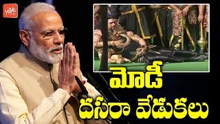 PM Modi Dussehra 2018 | Narendra Modi | Ravana Vadha